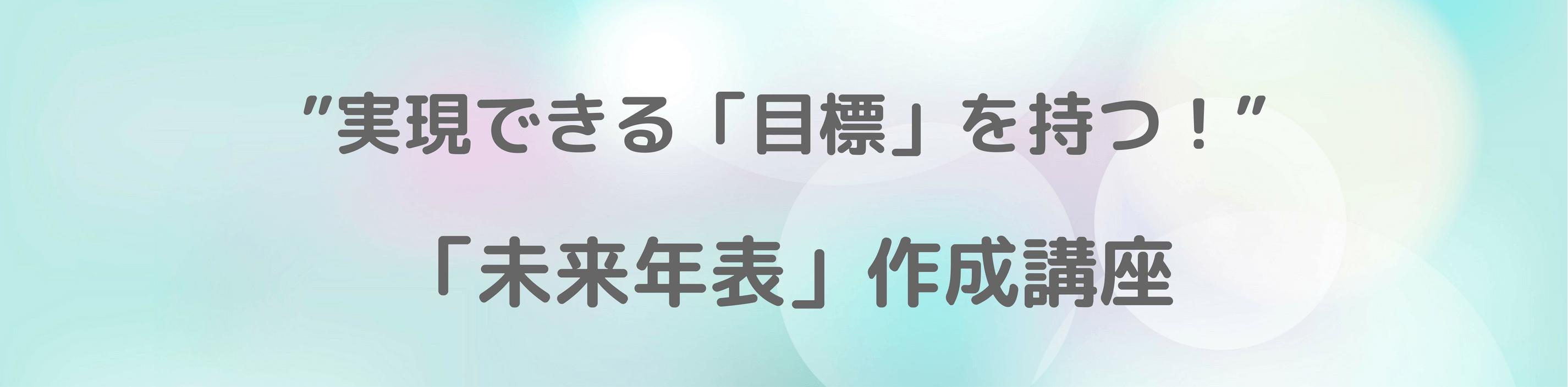 「未来年表」作成講座